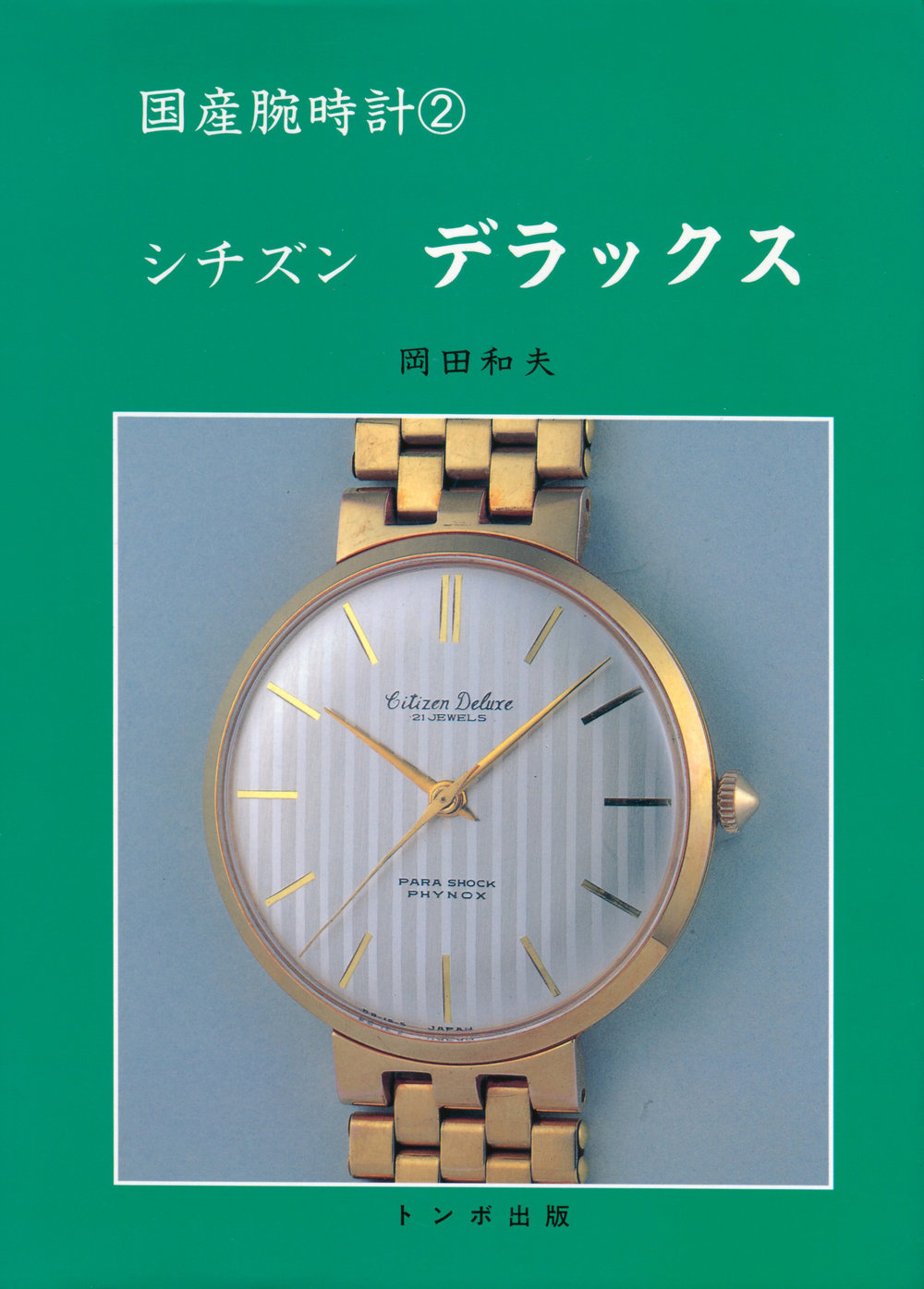 COVER -   DOMESTIC WATCH VOLUME  2