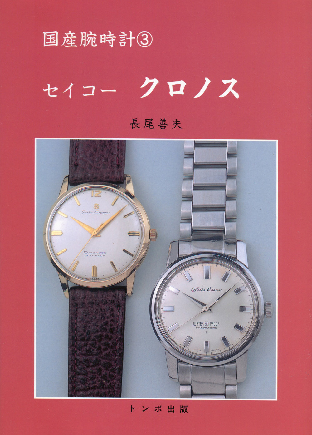 COVER -   DOMESTIC WATCH VOLUME  3 COVER -   DOMESTIC WATCH VOLUME
