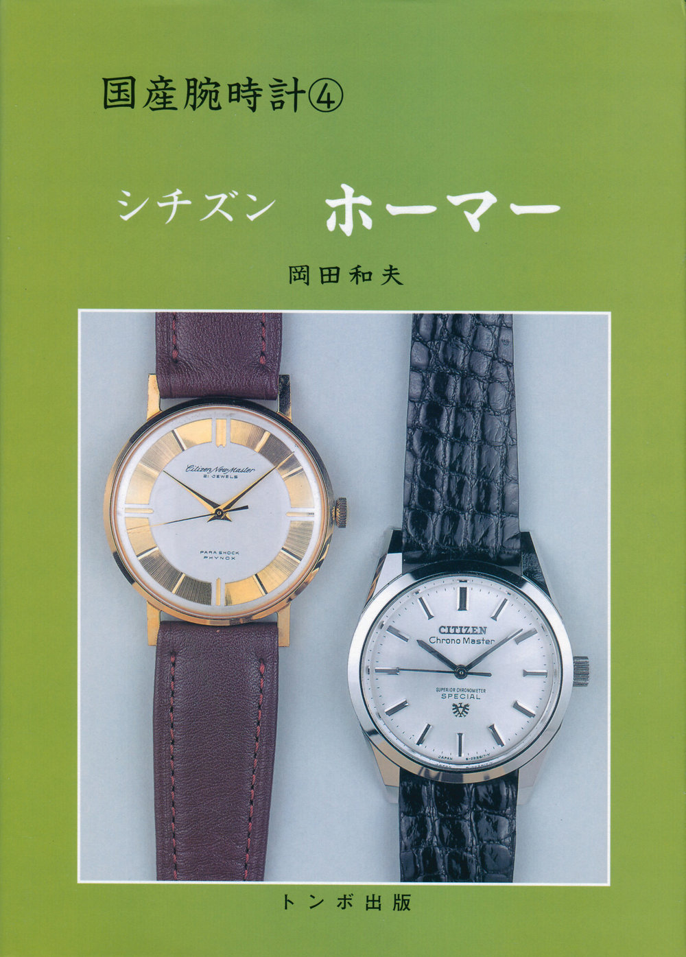 COVER - DOMESTIC WATCH VOLUME 4