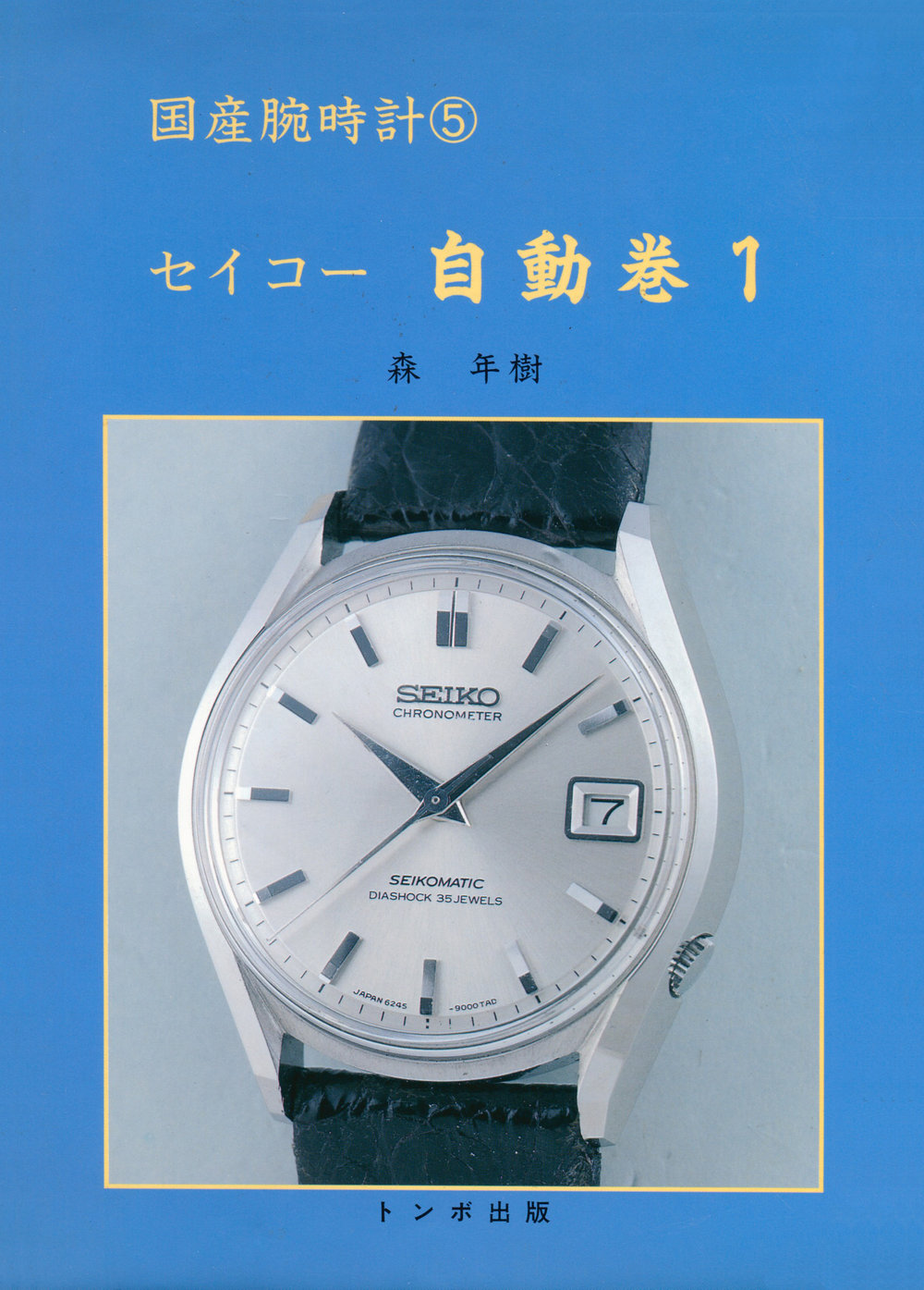 COVER -   DOMESTIC WATCH VOLUME  5