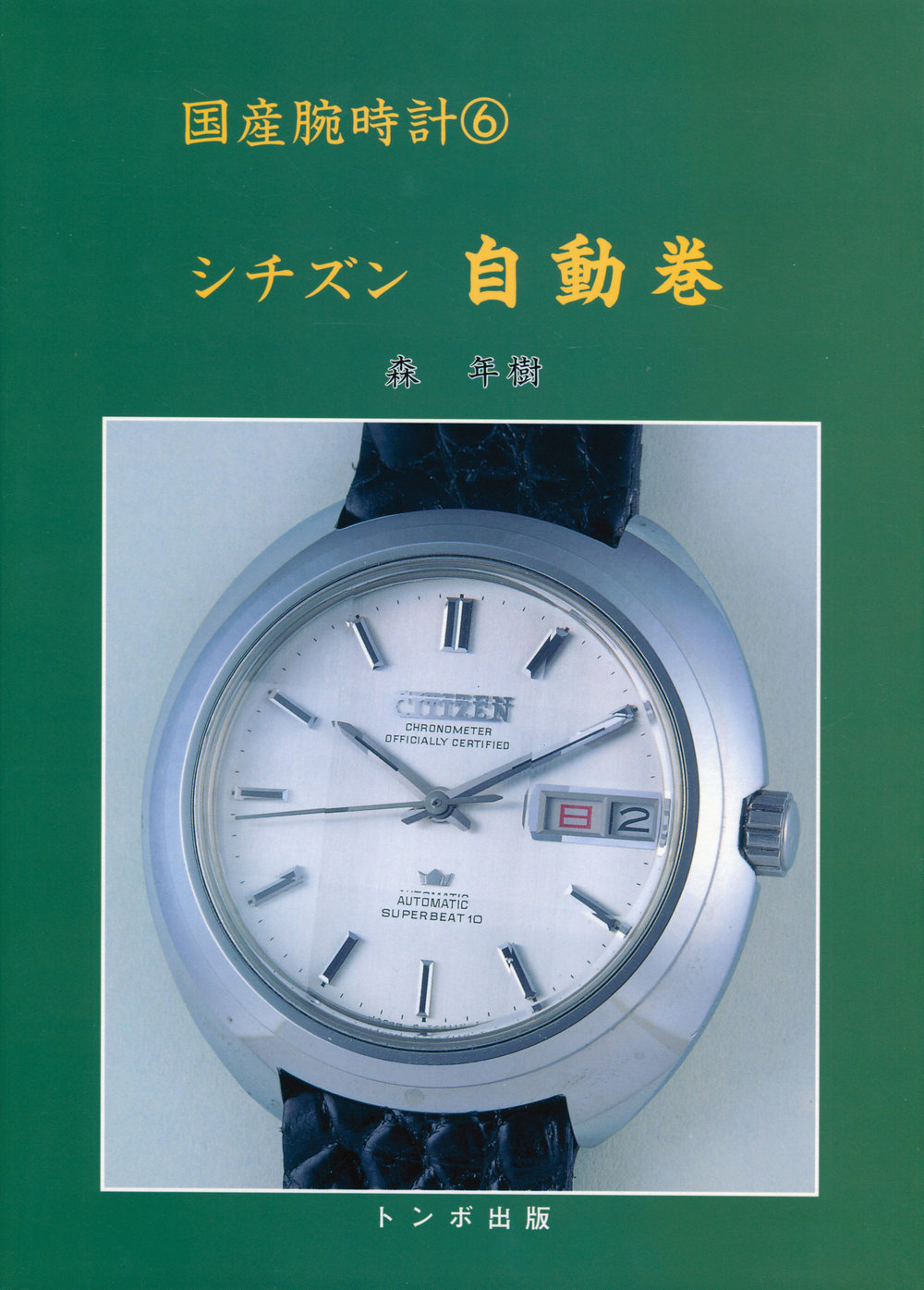 COVER -   DOMESTIC WATCH VOLUME  6
