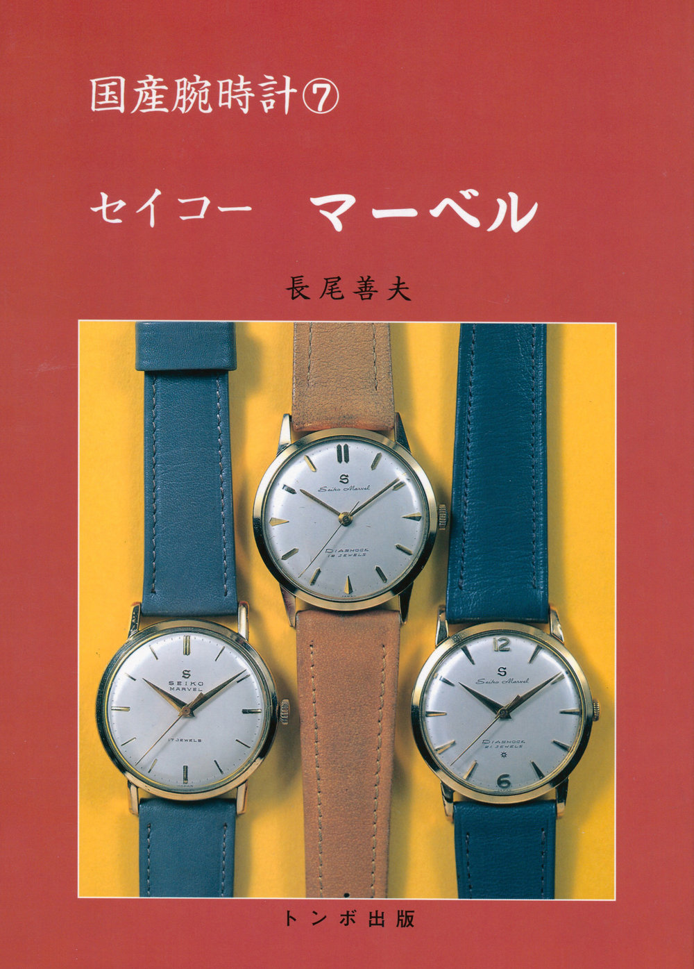 COVER -   DOMESTIC WATCH VOLUME  7