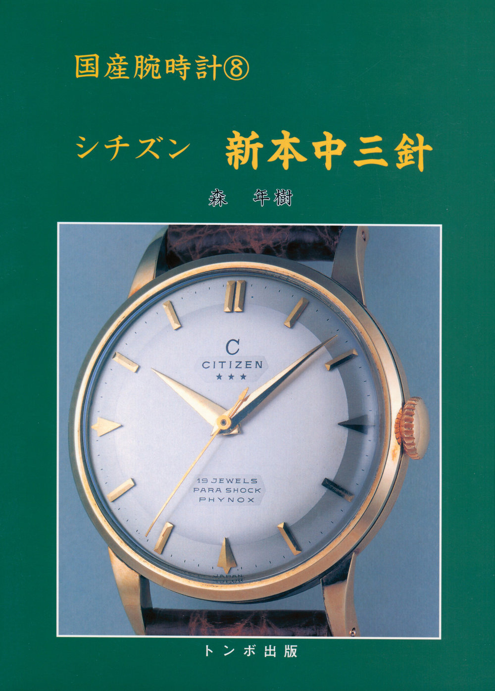 COVER -   DOMESTIC WATCH VOLUME  8