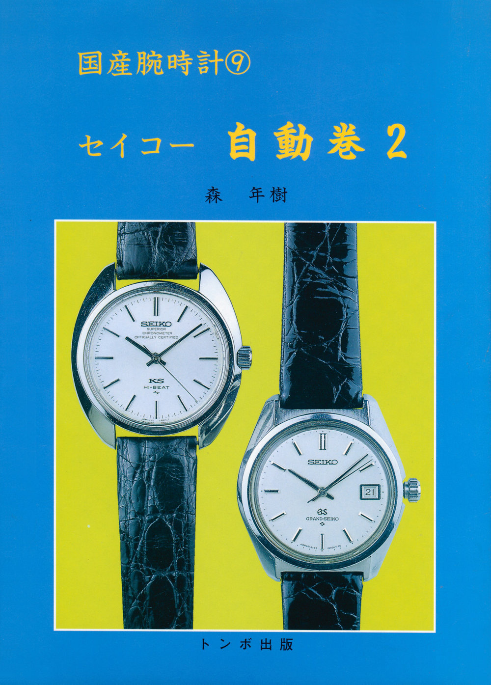 COVER - DOMESTIC WATCH VOLUME 9