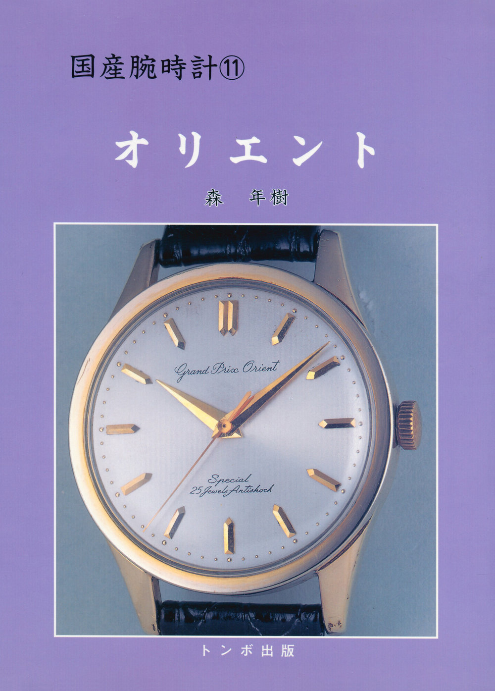 COVER - DOMESTIC WATCH VOLUME 11