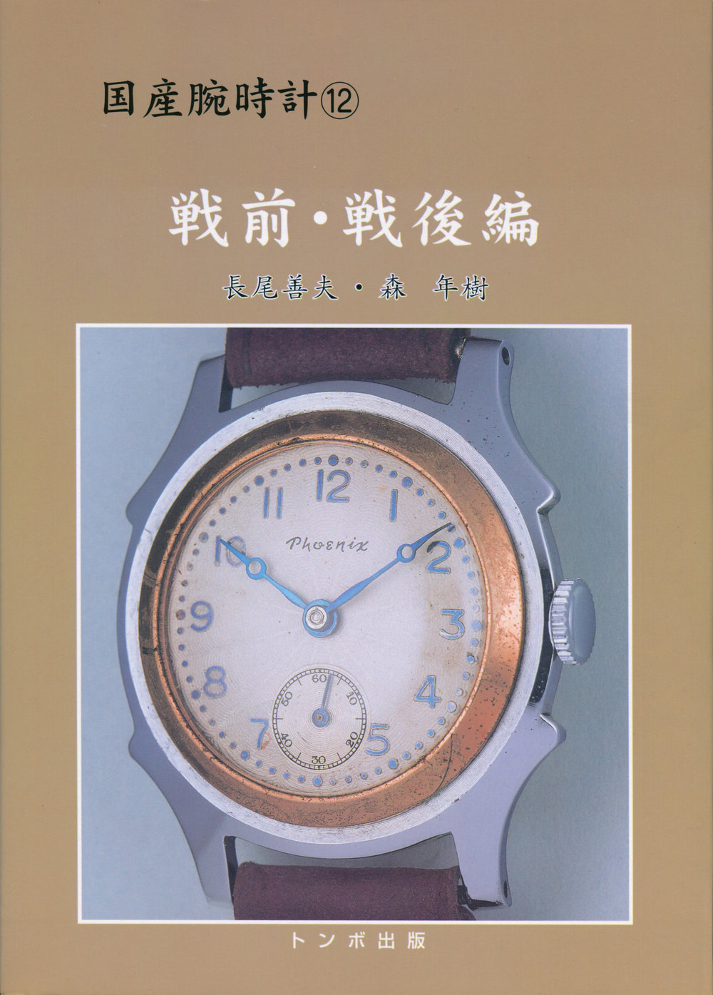 COVER - DOMESTIC WATCH VOLUME 12