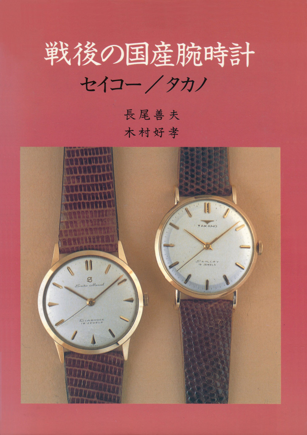 Cover - Postwar Domestic Watch - Seiko / Takano