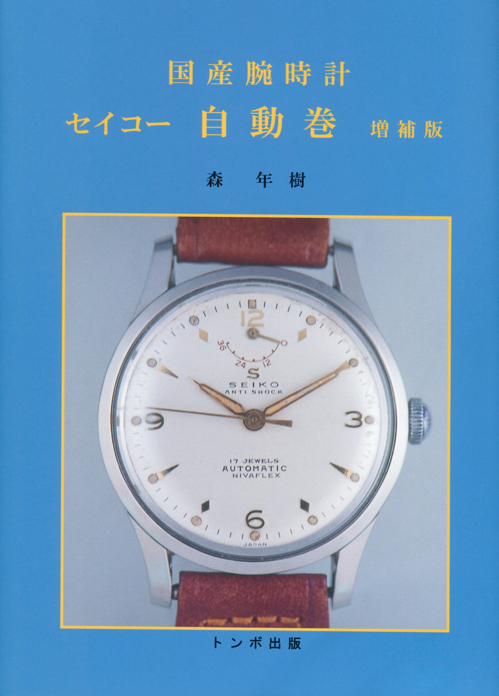 Cover - Domestic Watch – Seiko Automatic
