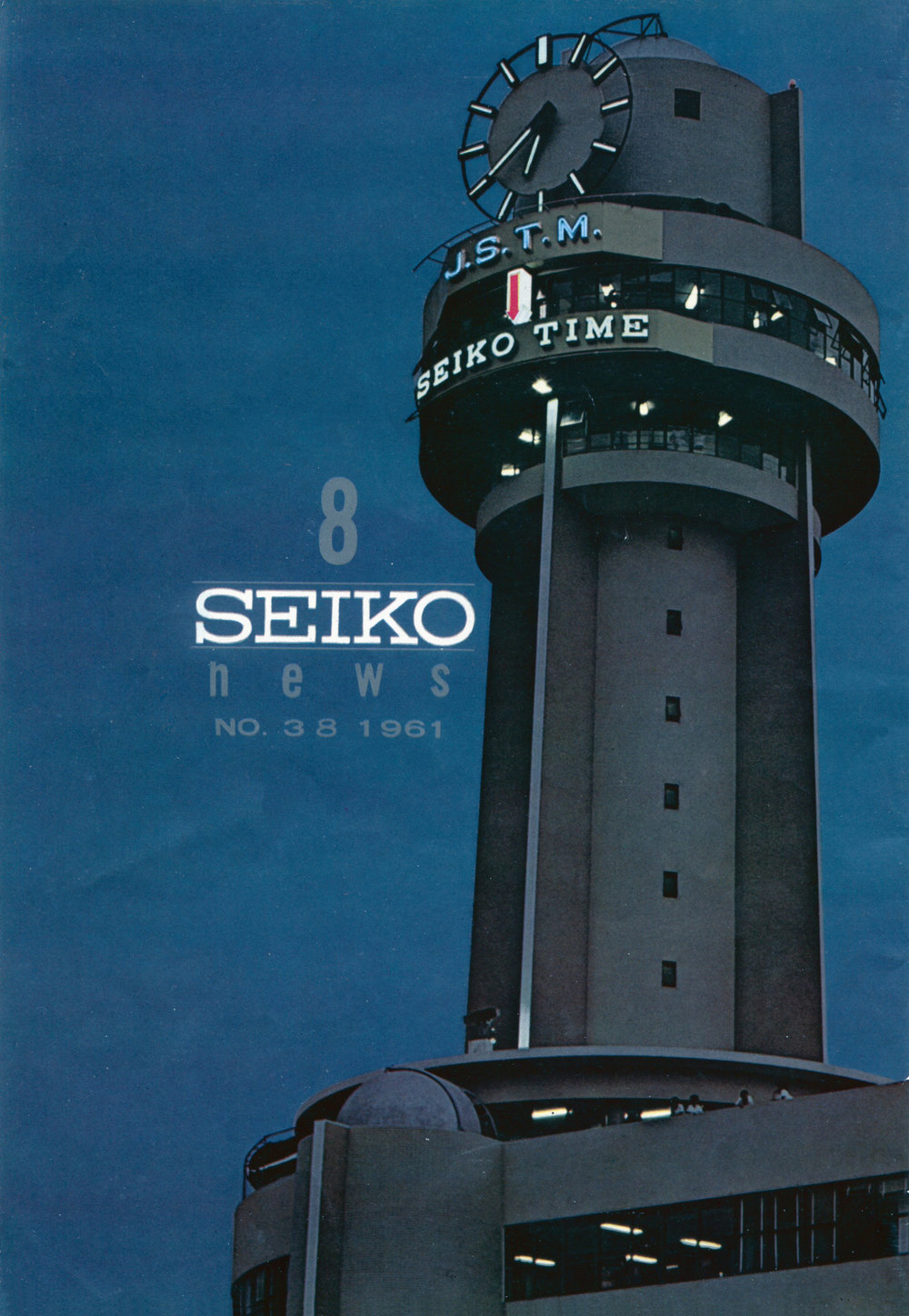 Seiko News 1961-8 No.38