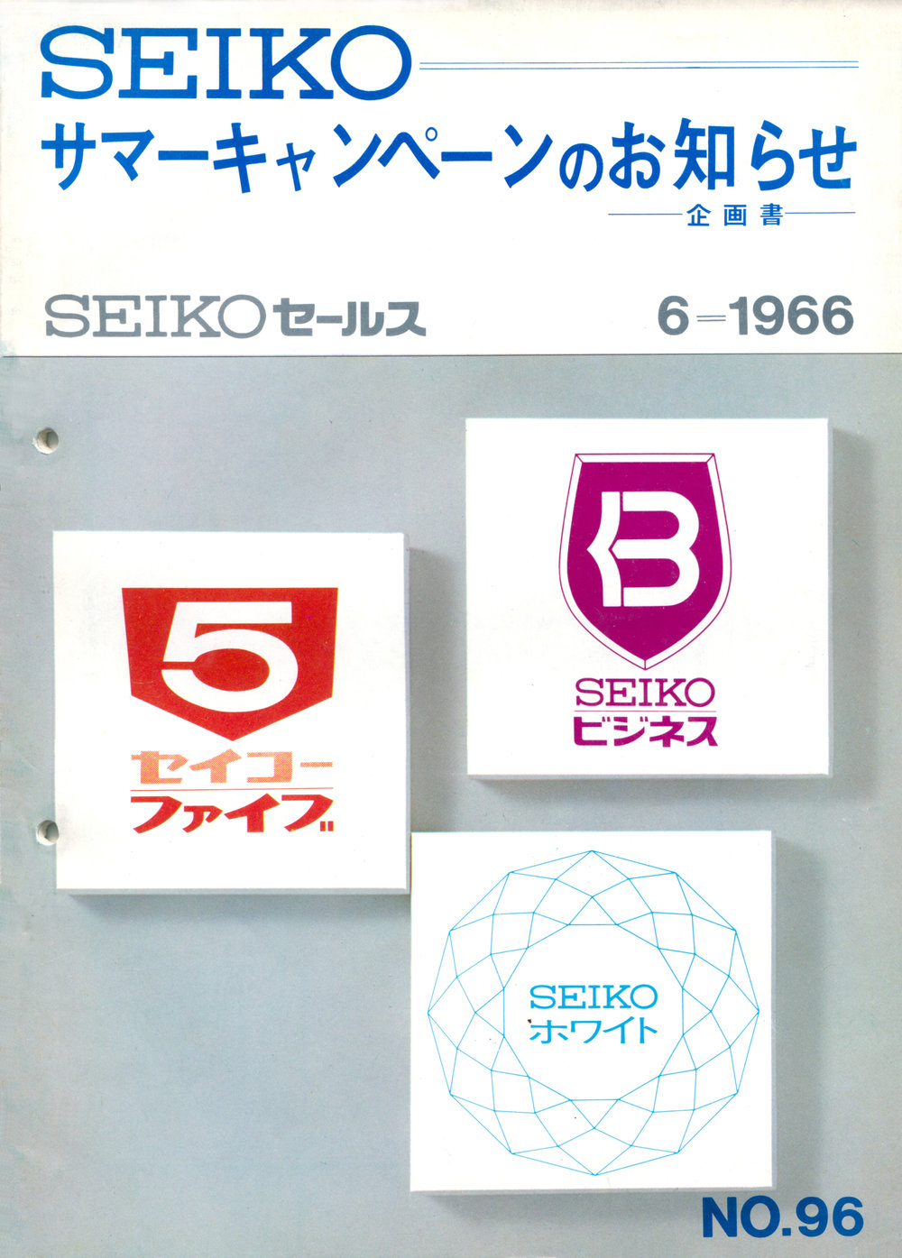 Seiko News 1966-6 No. 96