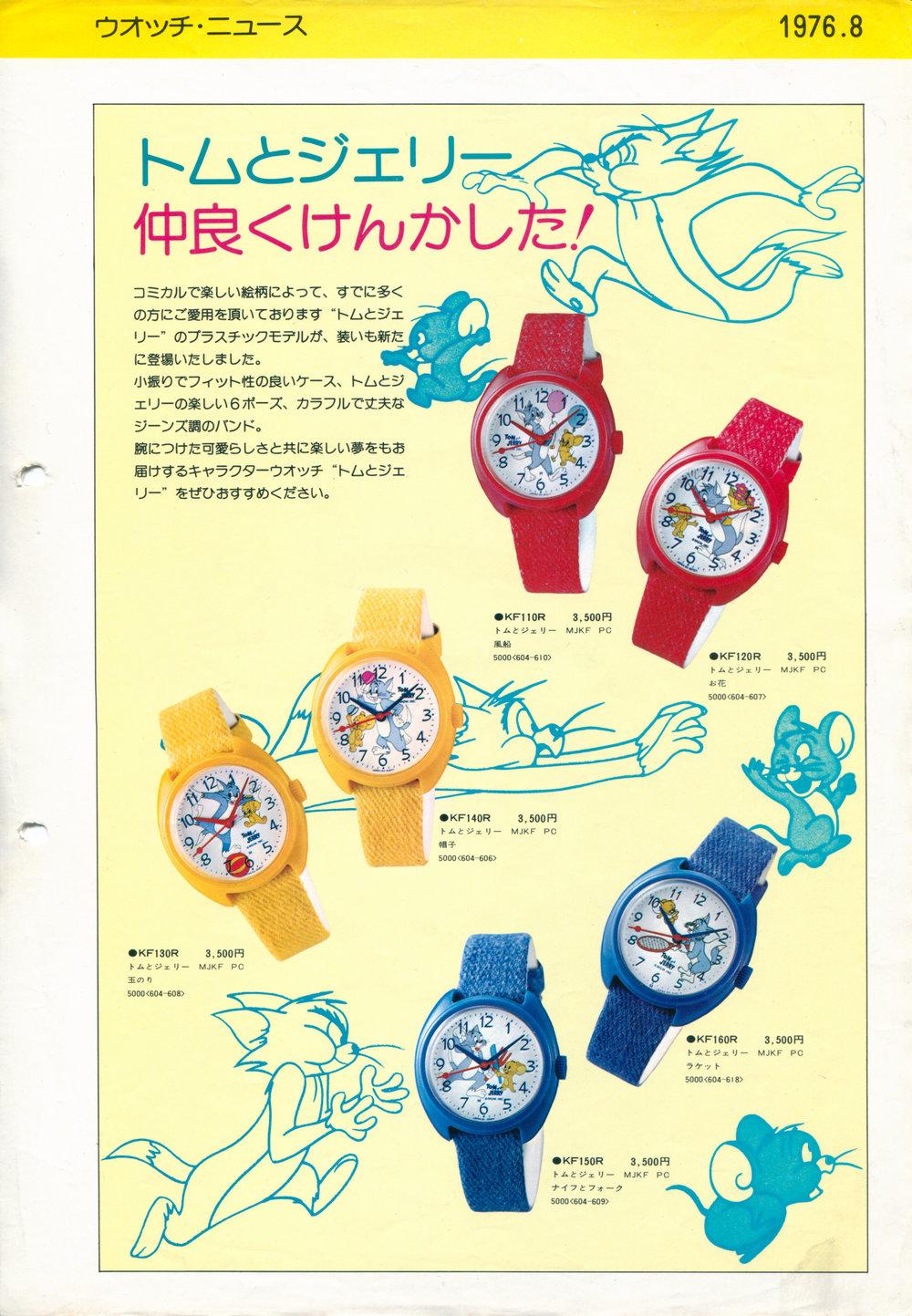 Seiko News 1976-8