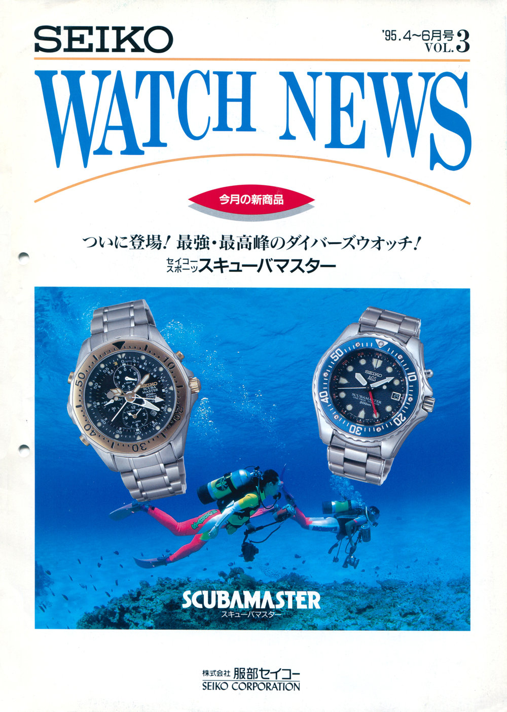 Seiko News 1995-4 Vol. 3