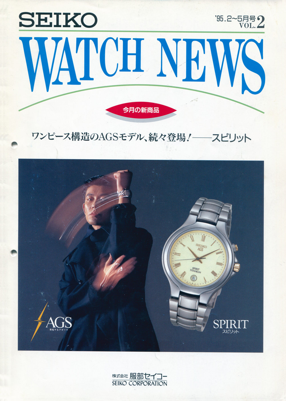 Seiko News 1995-2 Vol.2