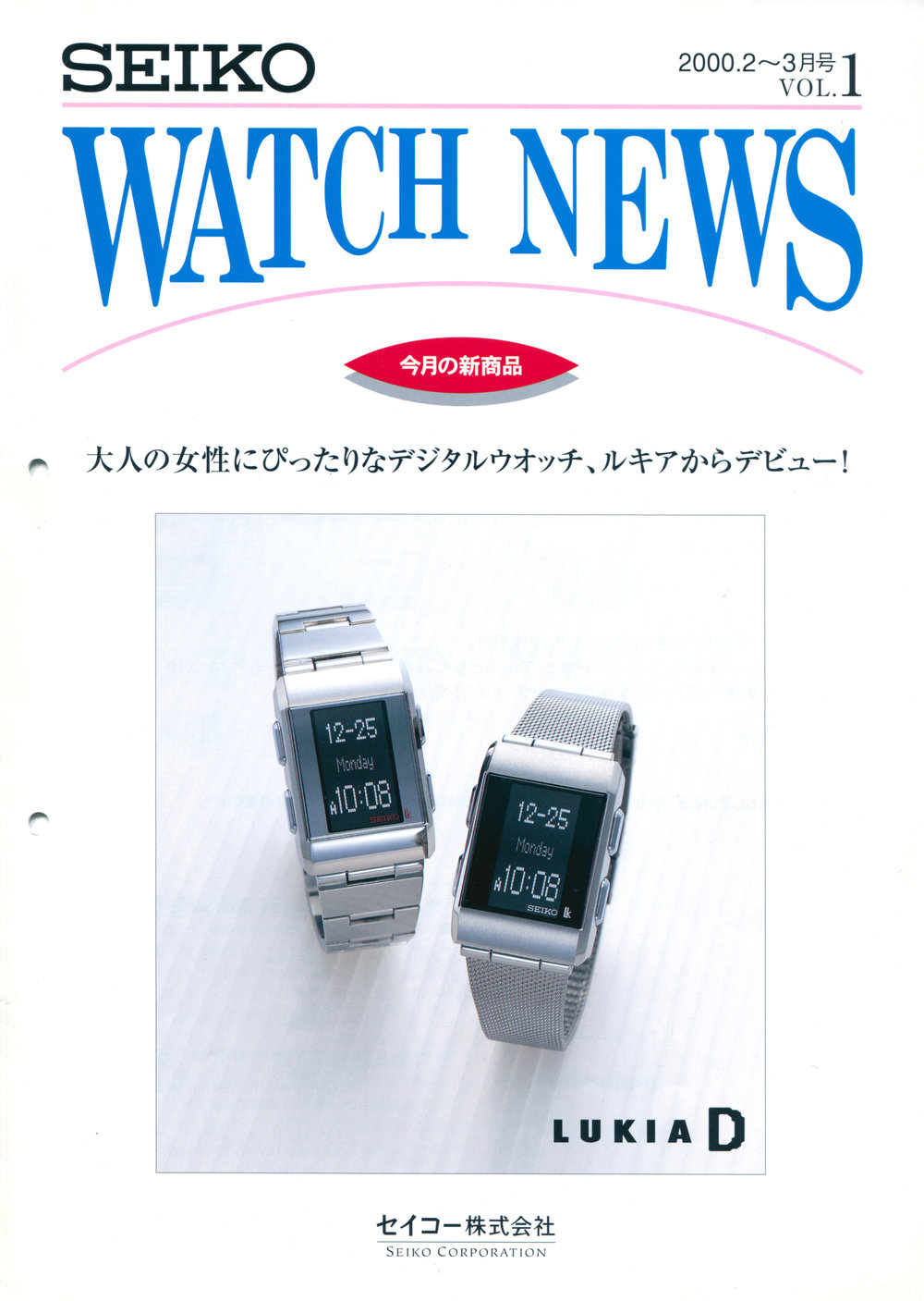 Seiko News 2000-2 Vol. 1