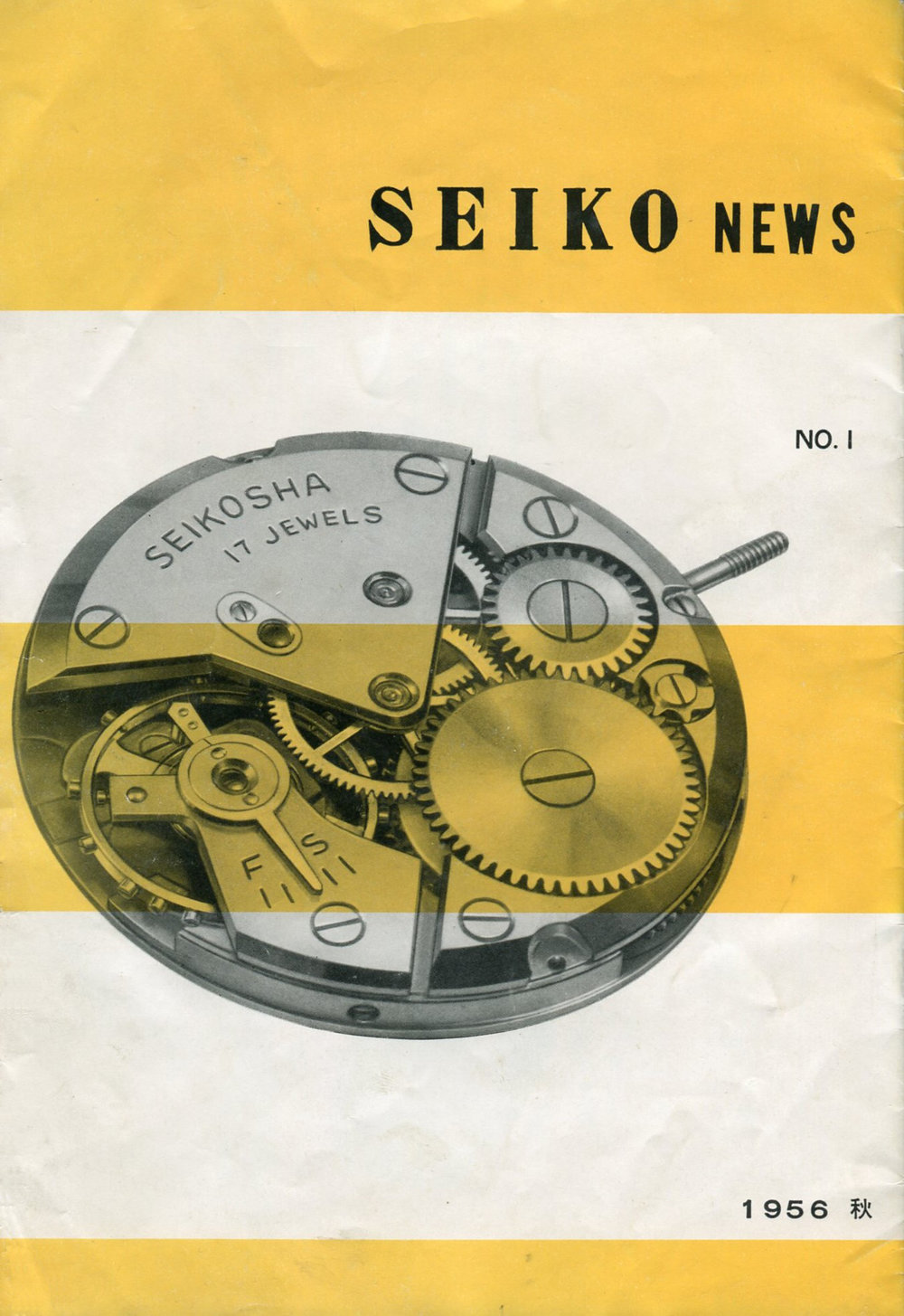 Seiko News 1956 No. 1