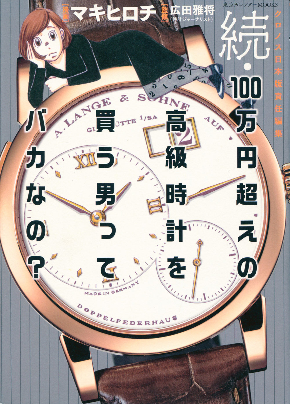 Cover - Is the man who buys a luxury watch priced over 1 million yen a fool?