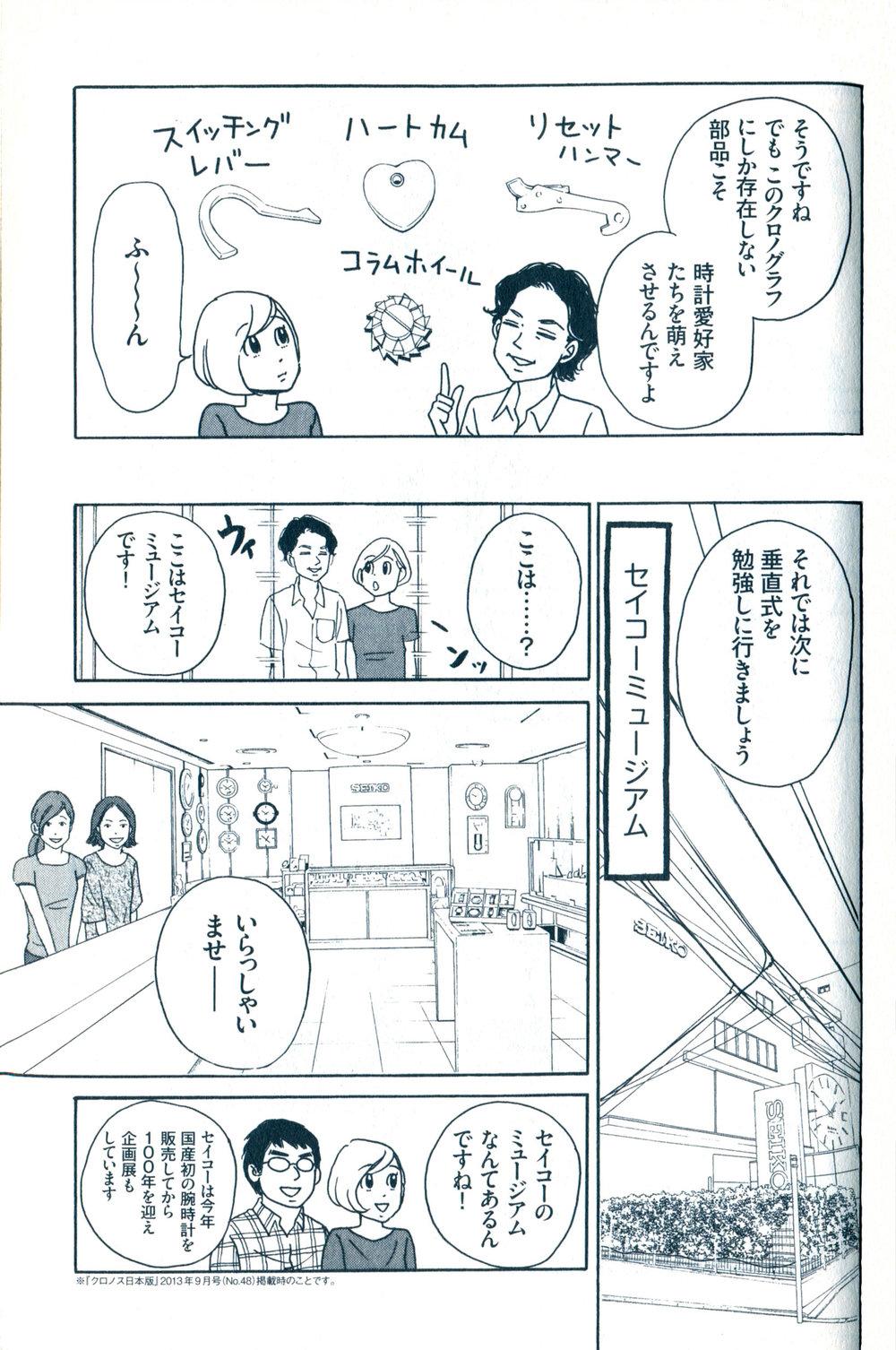 Excerpt - Japanese