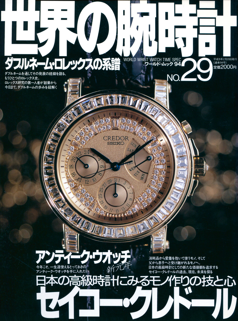 Cover - World Wrist Watch Time Spec No. 29