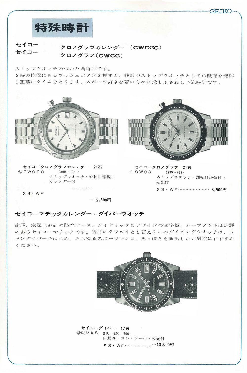 1967 Catalog No.2 62MAS