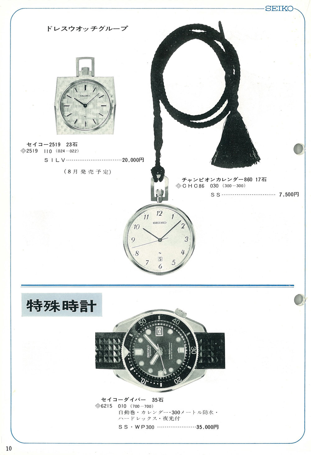1967 Catalog Supplement 6215-7000