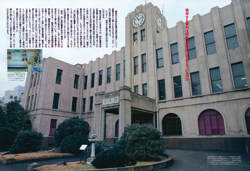 Seikosha Factory Museum