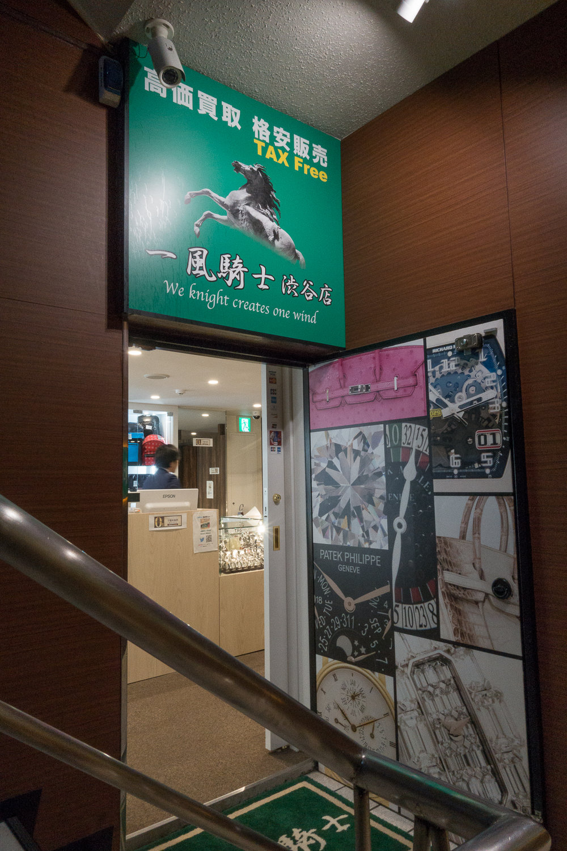Ippuukishi Shibuya