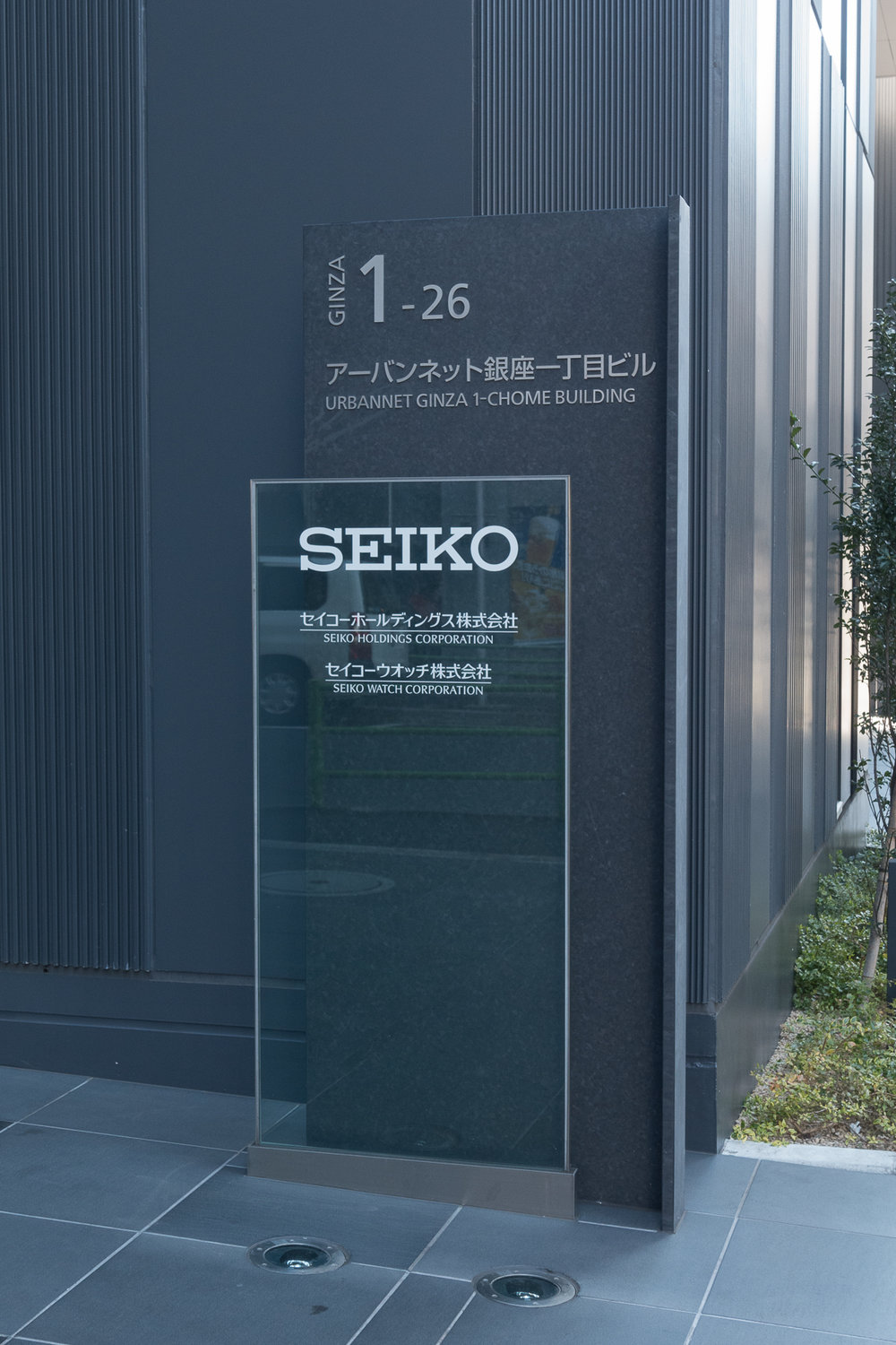 Seiko Watch HQ