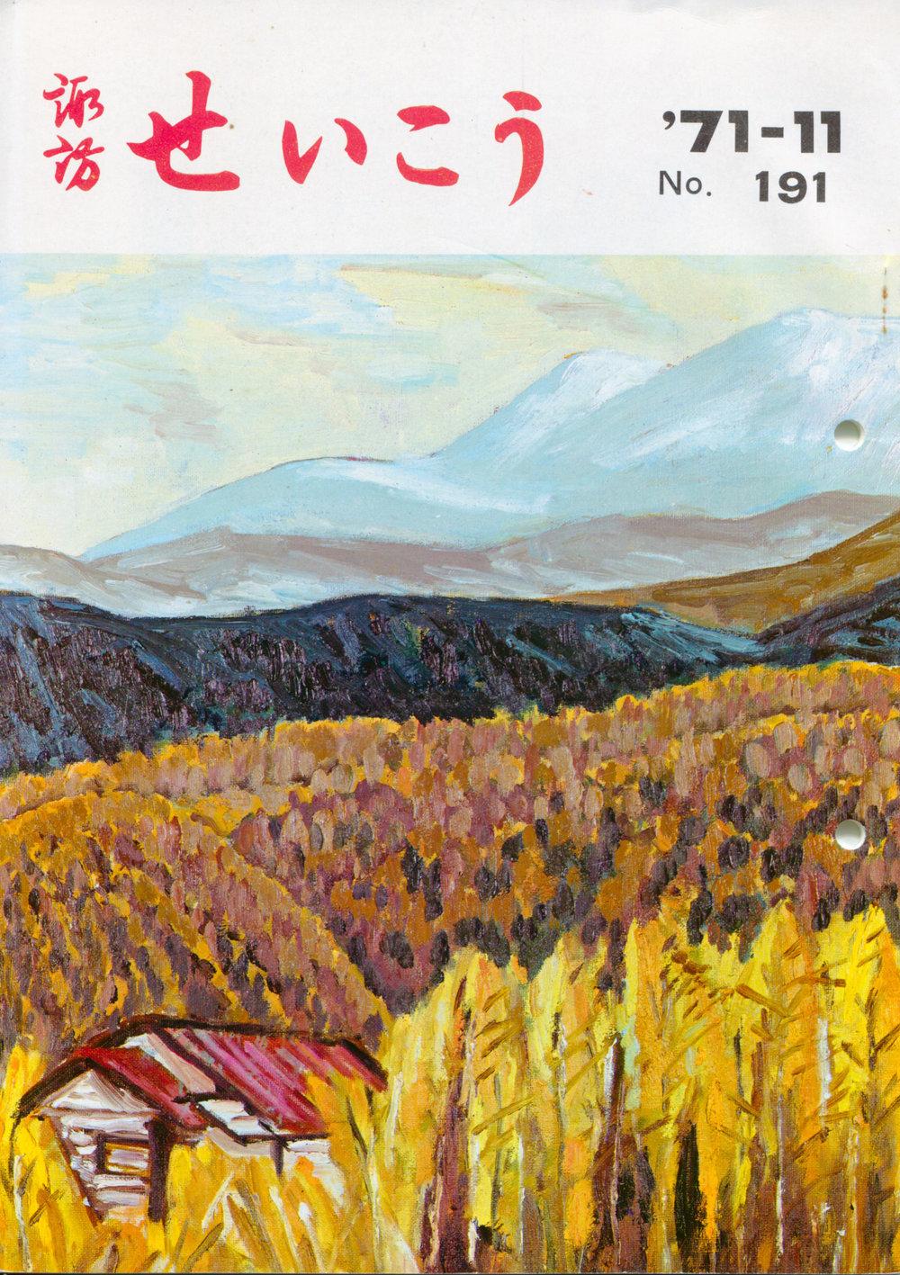 Cover - 1971 No. 11