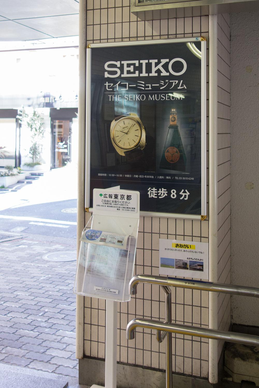 Seiko Museum Sign