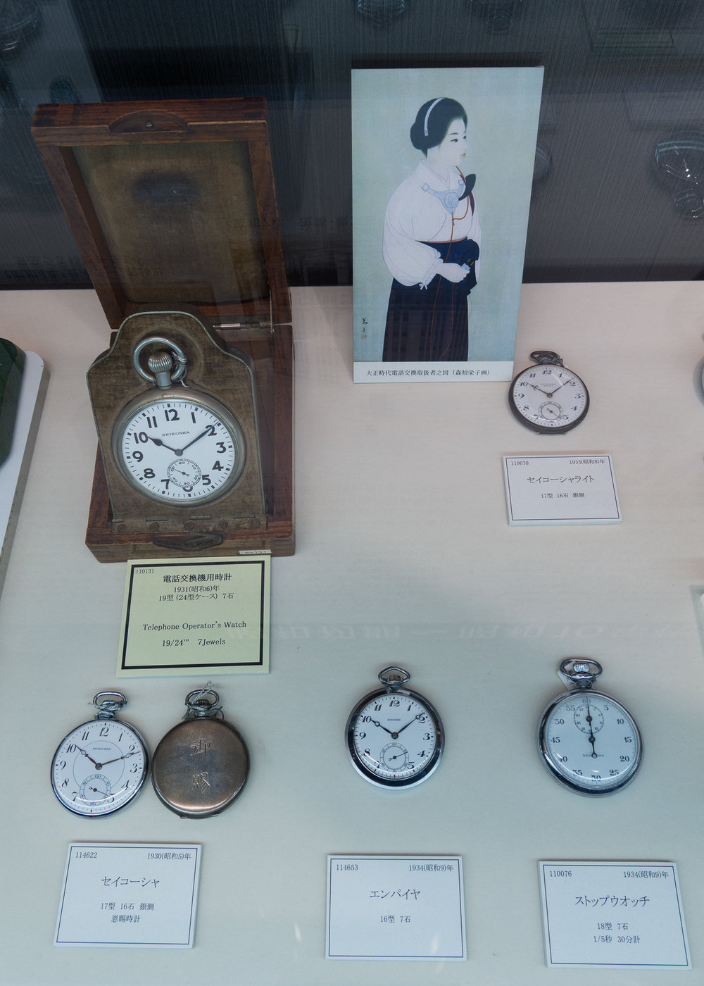 Seiko Pocket Watches