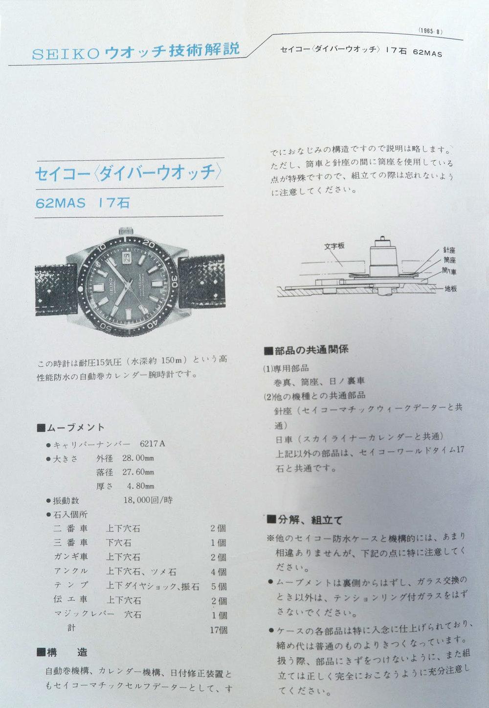 SEIKO NEWS: 1965-8