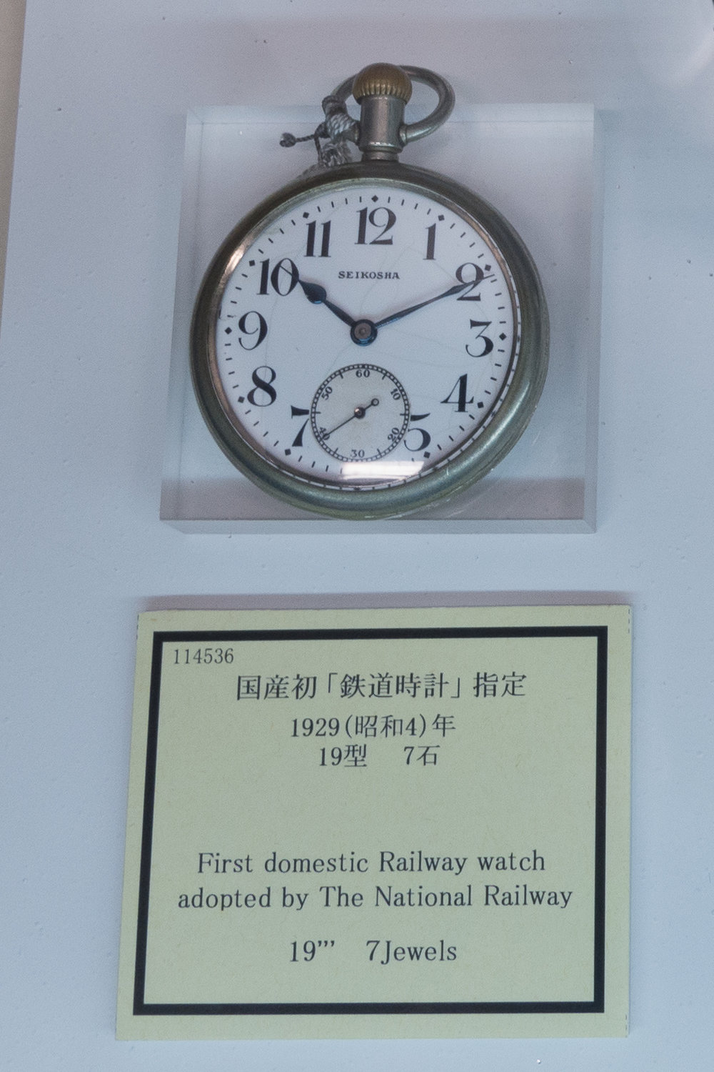 Type 19 First Domestic Japanese Railway Watch