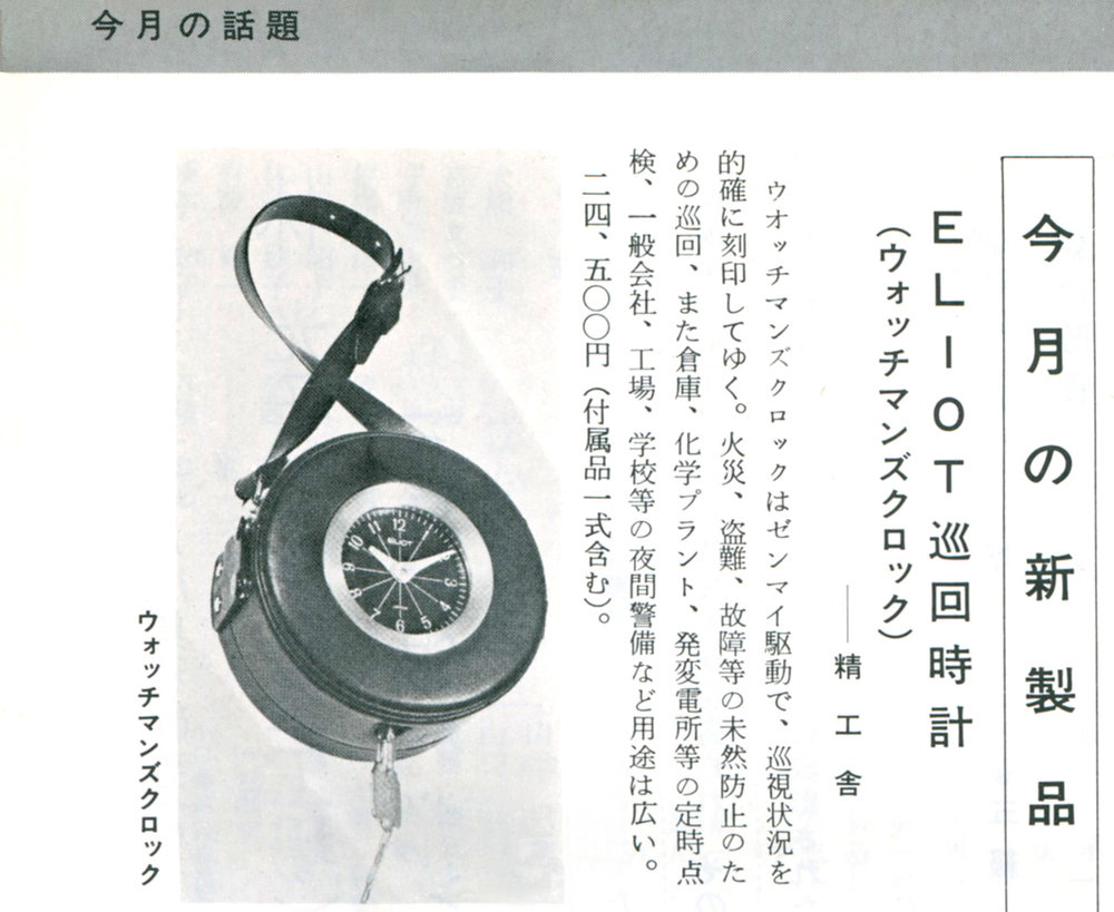 Suwa Let's Go 1971-4