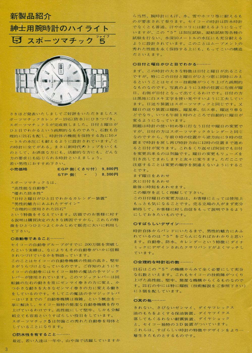 Seiko News 1963.09 p.1