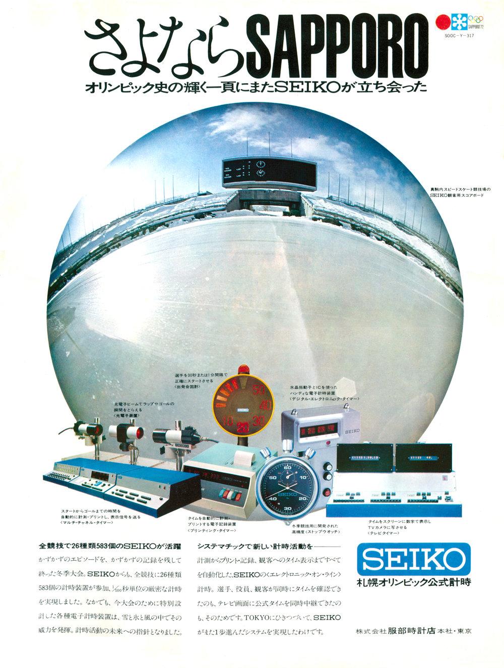 Seiko Sapporo Winter Olympics