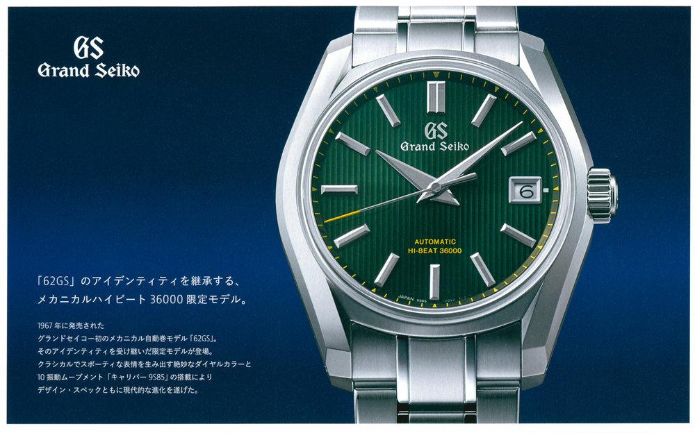 SBGH261 Grand Seiko