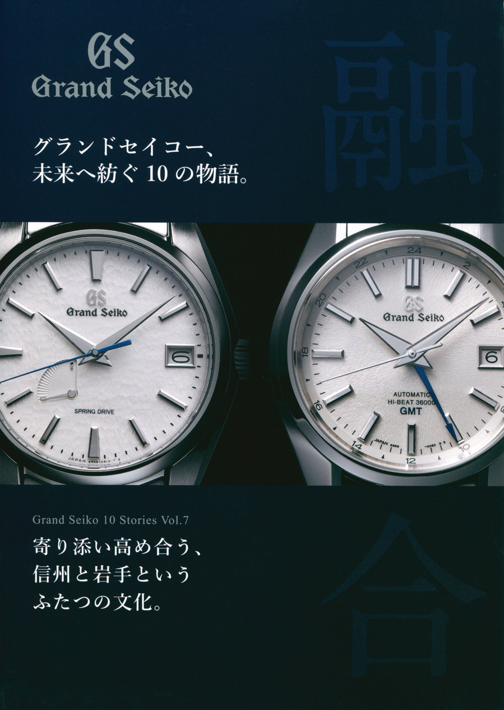 Grand Seiko 10 Stories Vol.7