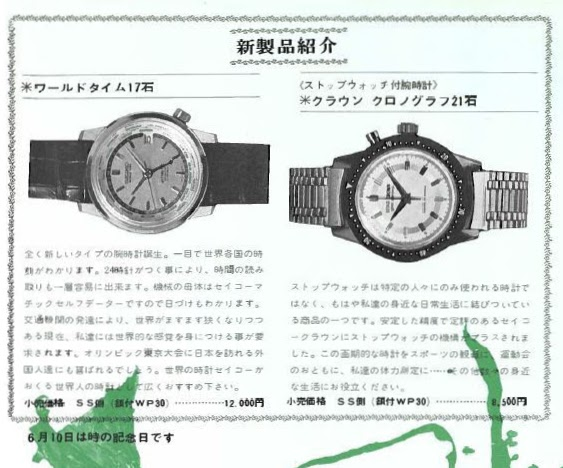 Seiko News 6217 World Time Announcement