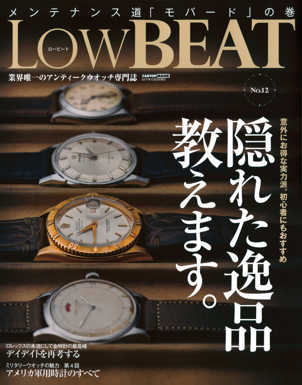 LowBeat No.12