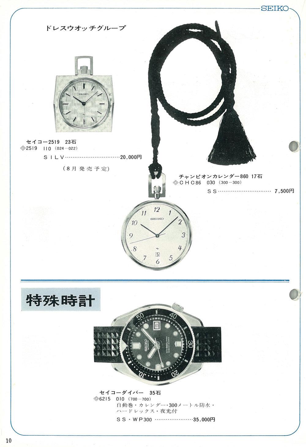 1967 Vol.2 Seiko JDM Supplement