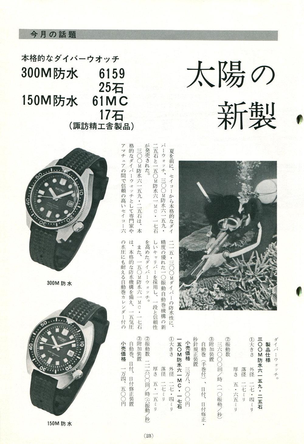 1968.06 Suwa Seiko Magazine