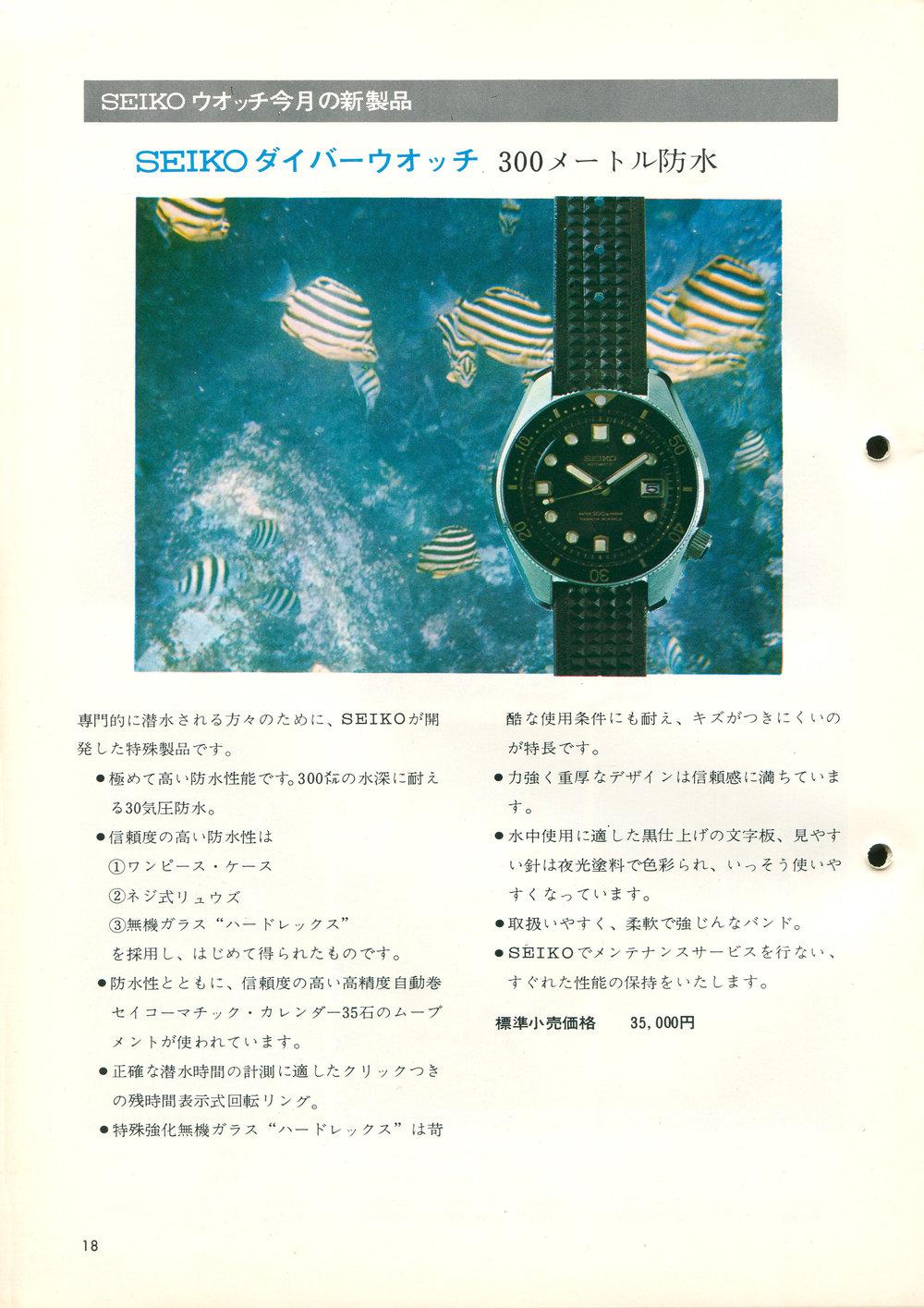 1967.06 Seiko Sales