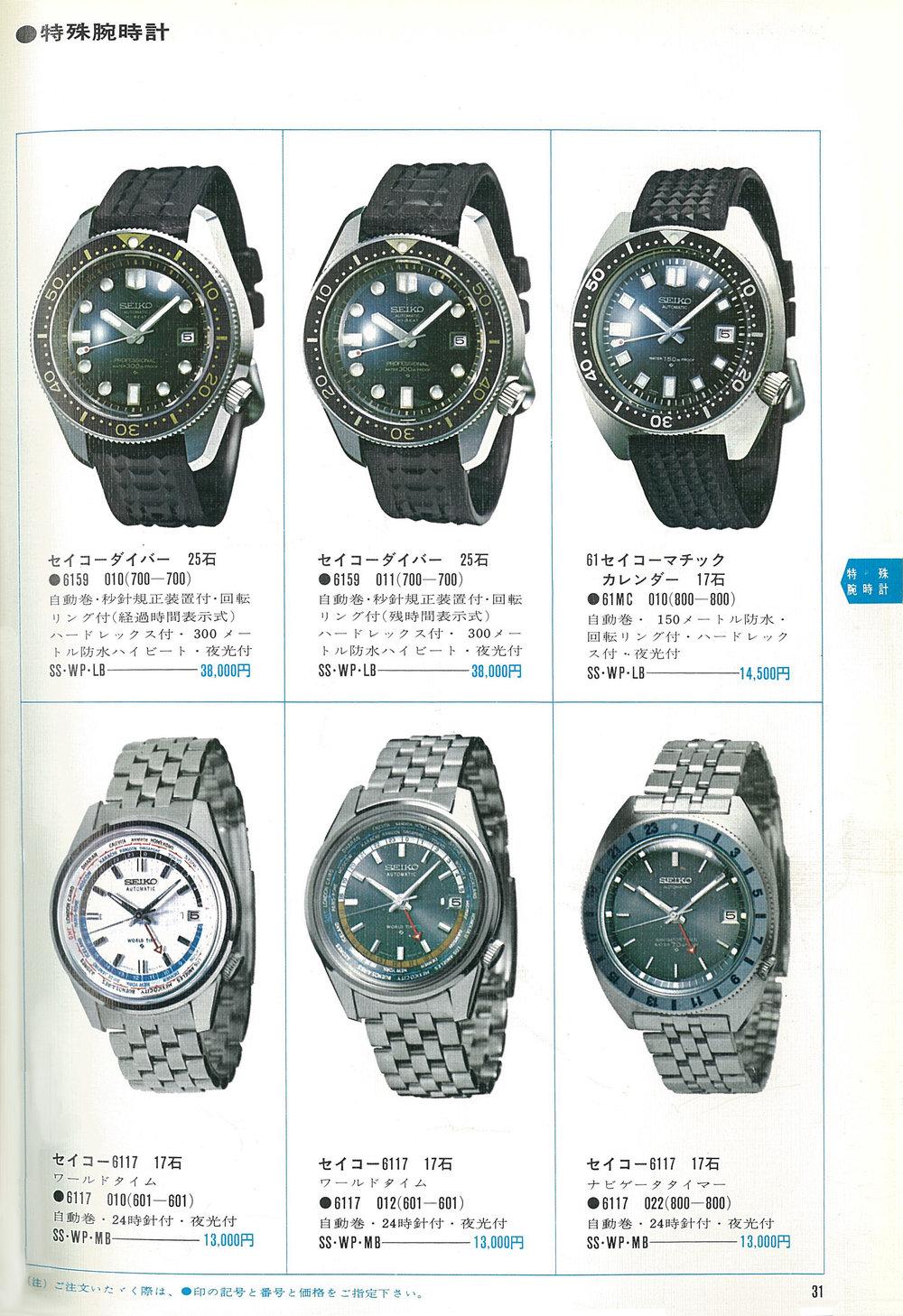 1969 Vol.1 Seiko JDM Catalog