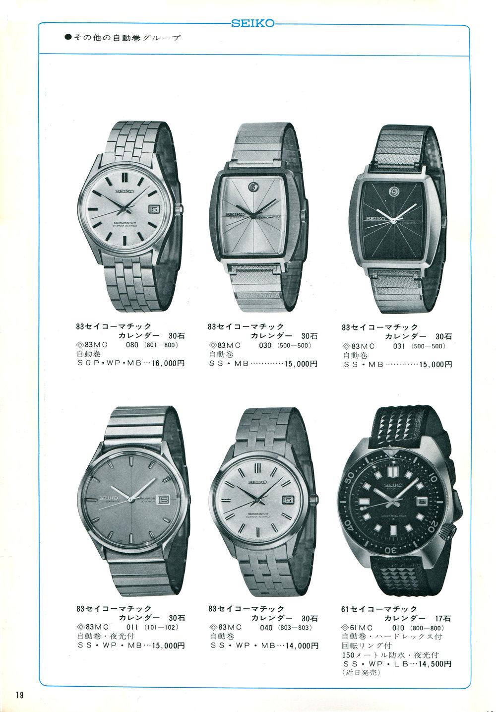 1968 Vol.2 Seiko JDM Catalog
