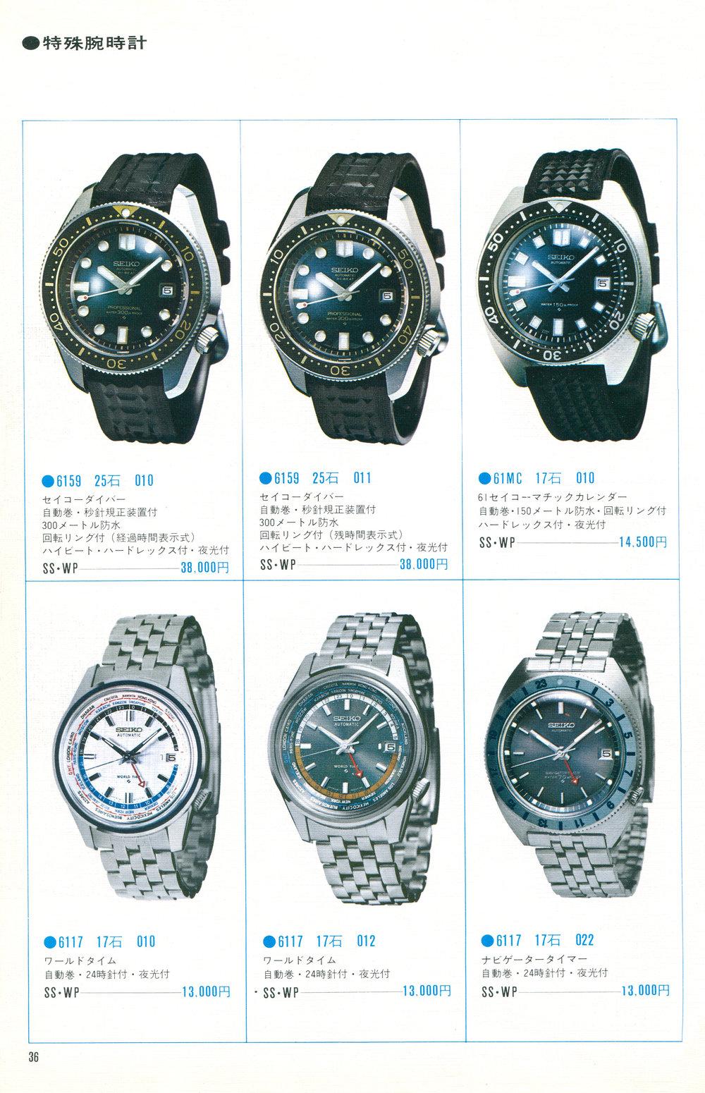 1969 Vol.2 Seiko JDM Catalog