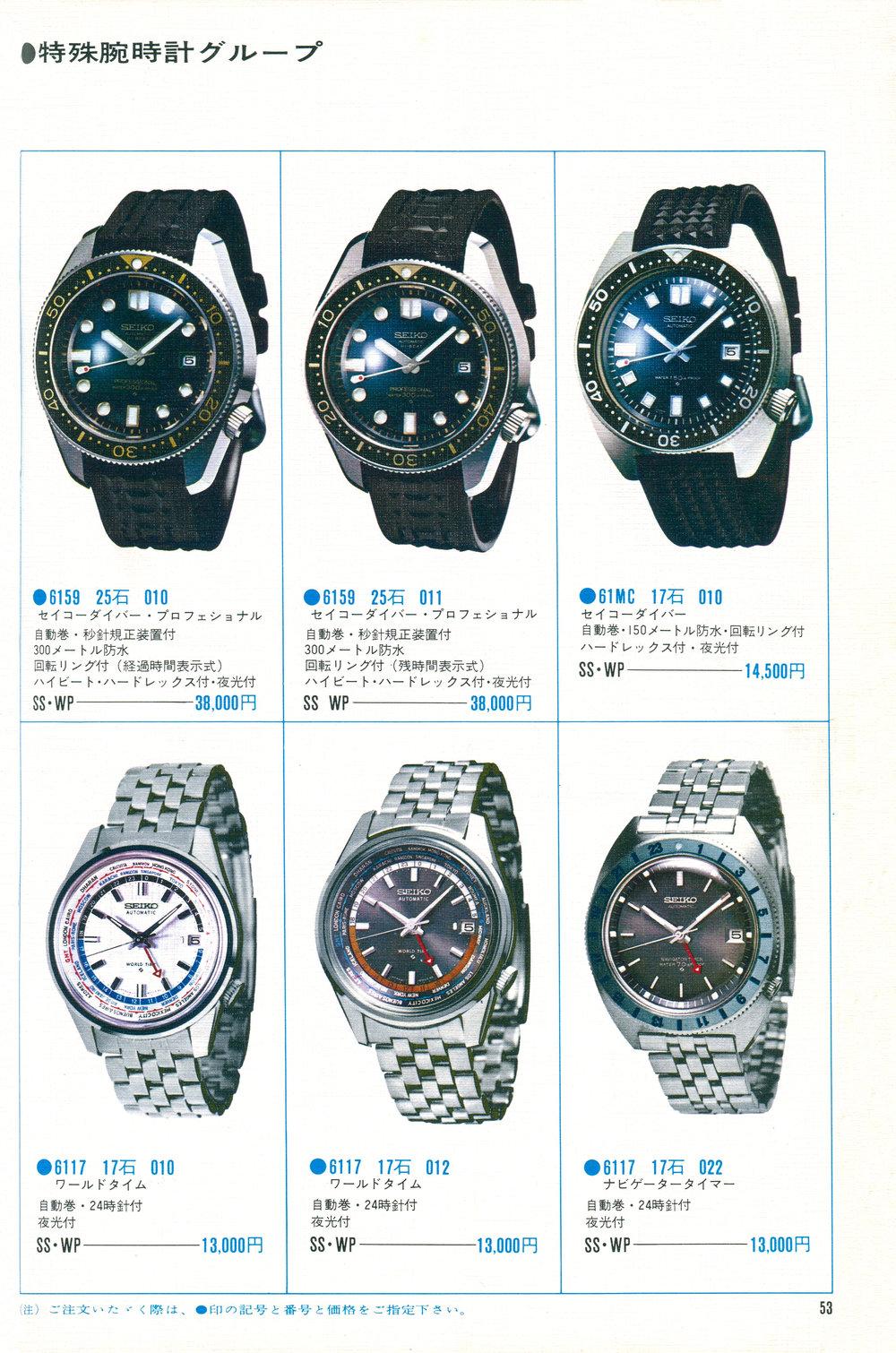 1970 Vol.1 Seiko JDM Catalog