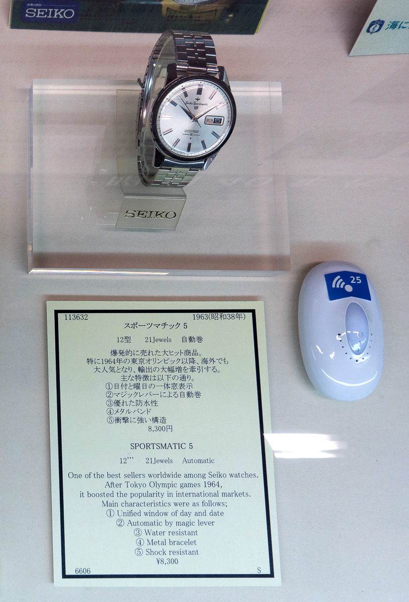 Seiko Museum Sportsmatic 5