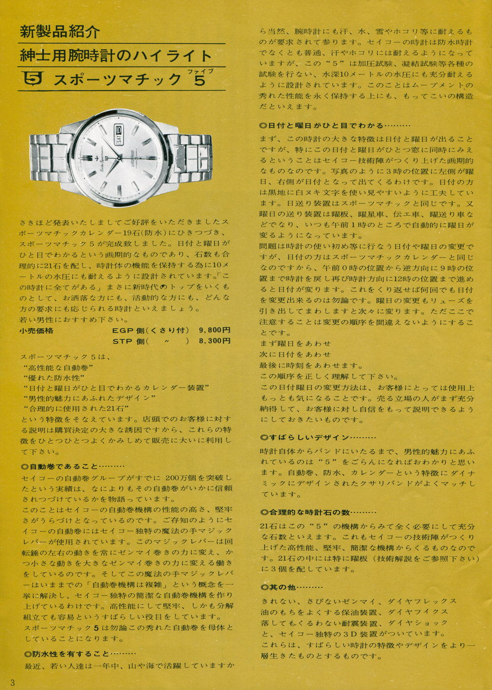 1963.09 Seiko News Article