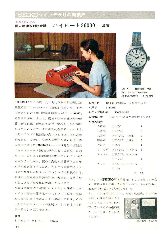 1967.09 Seiko Sales p.24