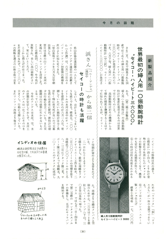 1967.08 Suwa Seiko p.20
